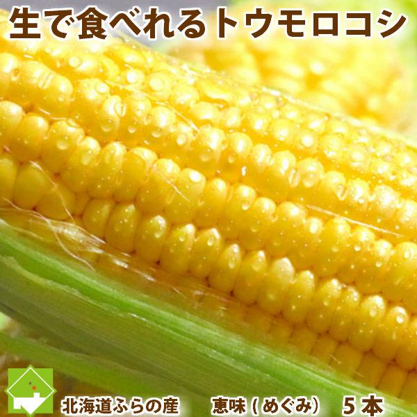 生で食べれる フルーツトウモロコシ 激安通販ショッピング とうもろこし 北海道富良野産 お得なキャンペーンを実施中 別途送料が発生する地域あり 5本 恵味 送料無料