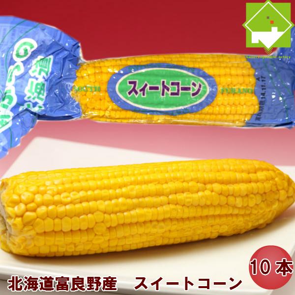 とうもろこし 無添加 北海道富良野産 スイートコーン 10本【約4kg】【送料無料】