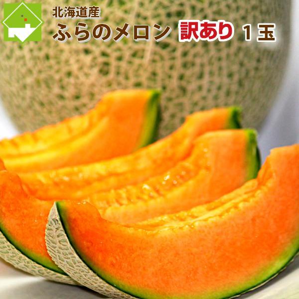 北海道富良野産 訳あり 赤肉メロン2Lサイズ 1.4kg以上 1玉入り【10P03Dec16】