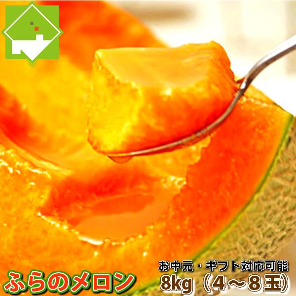 北海道富良野産 赤肉メロン 秀品 8kg以上(4-8玉入り) 【お中元・ギフト対応】【送料無料】【10P03Dec16】