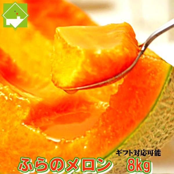 北海道富良野産 最高級 赤肉メロン 8kg(4~6玉入り)送料無料 【お中元対応】 【あす楽対応_北海道】
