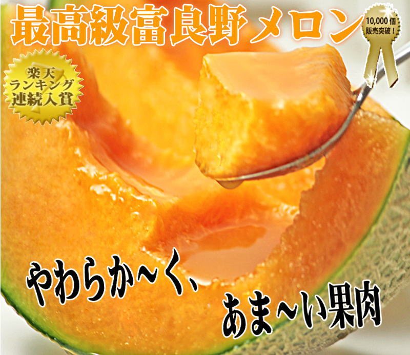 Red meat melon 2L size 4 ball from Furano, Hokkaido