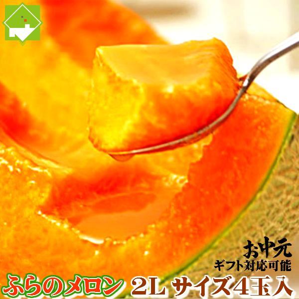 北海道富良野産 赤肉メロン 秀品2L 4玉  【送料無料】【お中元ギフト】【10P03Dec16】