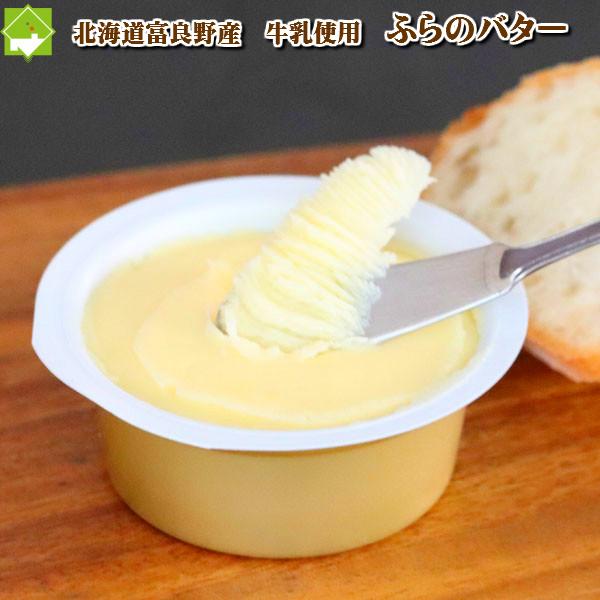 添加物不使用 北海道の牛乳でひとつひとつ手づくりしました 北海道富良野産 おトク 極上 ふらのバター 記念日 1個 手作り