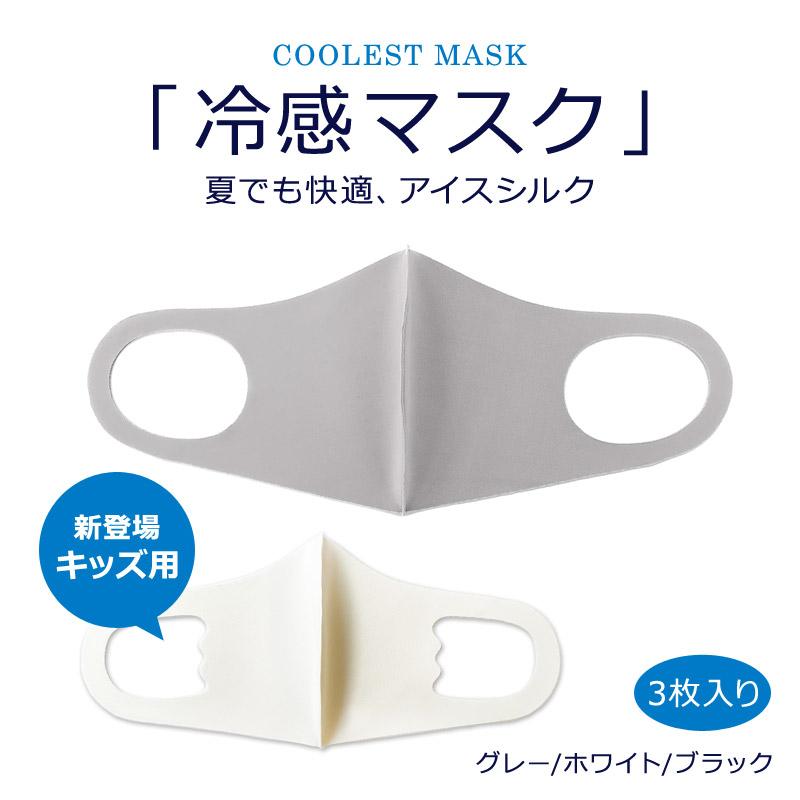 当日発送 洗って使える伸縮マスク 3枚セット クーポン発行中 洗って使える冷感マスク 推奨 3枚入 クーレストマスク 大人用 ボタニカルエイド アイスシルク 送料無料お手入れ要らず グレー BE0136 キッズ ホワイト 子ども用 ブラック