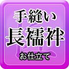 長襦袢お仕立て(手縫い)【往復送料無料】