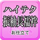 振袖長襦袢お仕立て(ハイテク)【往復送料無料】
