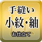 小紋・紬お仕立て(手縫い・裏地込)【往復送料無料】