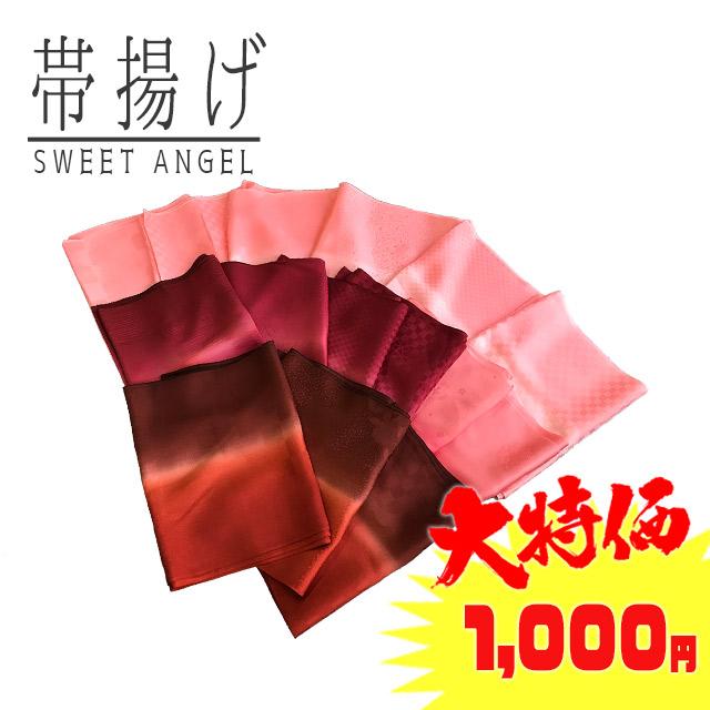 【帯揚げ】【おびあげ】【振袖用】【ふりそで】【選べる15type】花柄 格子 斑点 グラデーション ピンク 赤 茶色 レッド ブラウン