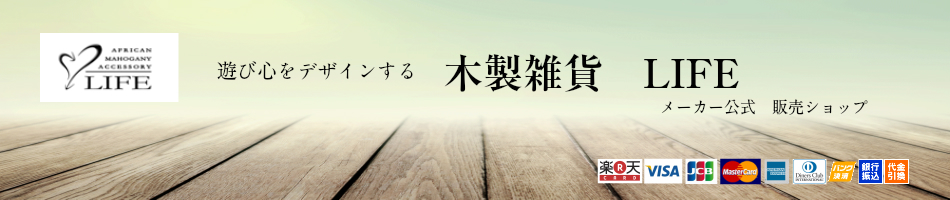 木製雑貨 L I F E:日用品雑貨を取り扱うお店