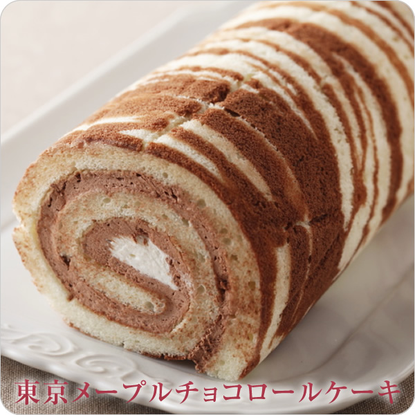 2色のクリームをゼブラ柄の生地でくるり 豪華な 甘さ控えめのバニラクリームがショコラクリームとベストマッチ ロールケーキ 東京メープルチョコロールケーキ 21cm チョコ 洋菓子 かわいい ギフト 内祝い スイーツ 年末年始大決算 誕生日ケーキ