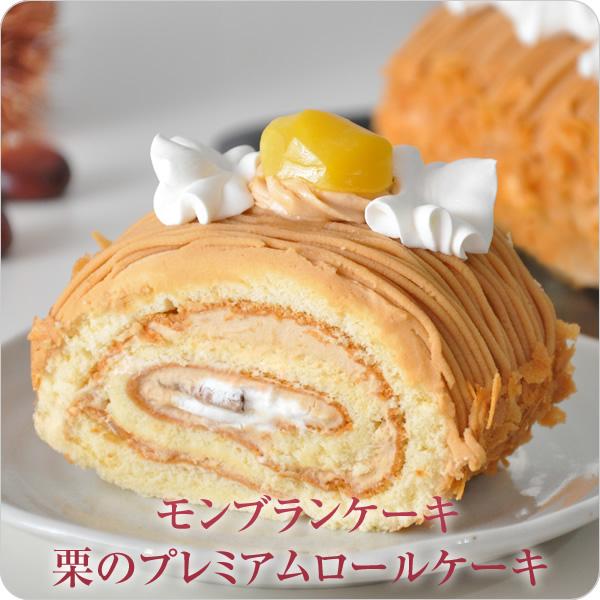 【モンブランケーキ】マロンケーキ 栗のプレミアムロールケーキ 【贈り物 プレゼント 季節限定 栗 ロールケーキ】