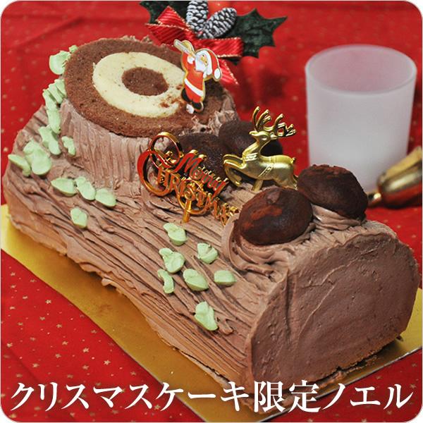 【2019年予約受付】クリスマスケーキ チョコケーキ 予約受付中  2019年版クリスマスケーキ限定ノエル 【お取り寄せ チョコレート ロールケーキ スイーツ】