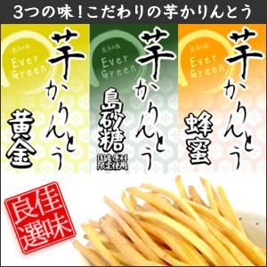 芋かりんとう>通常品(ラッピング対応可)