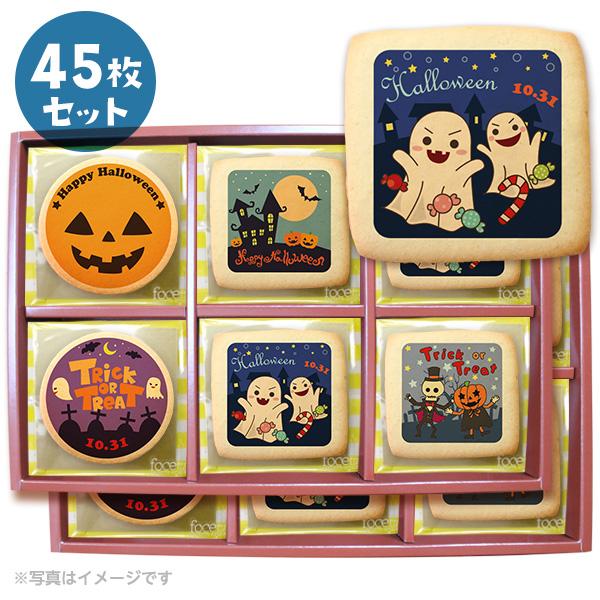 ハロウィン お菓子 メッセージクッキーお得な5種類75枚セット 箱入り お礼 プチギフト