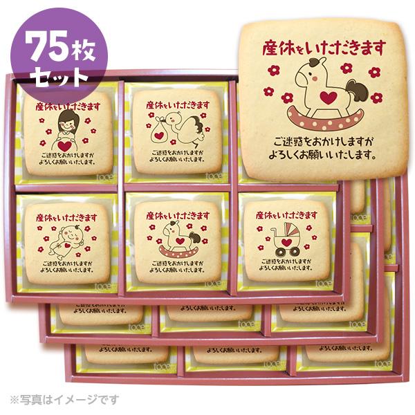 産休 お菓子 あいさつにBabyメッセージクッキー お得な75枚セット 箱入り お礼 ギフト 送料無料