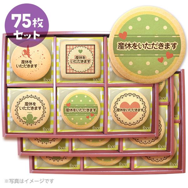 産休 お菓子 あいさつに…天使メッセージクッキー 75枚セット 箱入り お礼 ギフト 送料無料 個包装