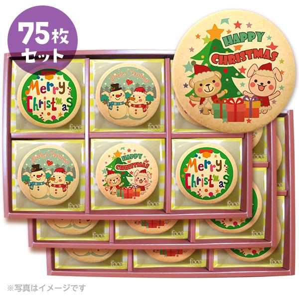クリスマス/Xmas/プレゼント/ギフト可愛いクッキーでメリークリスマス  クリスマスパーティーに!メッセージクッキー75枚セット(箱入り)お礼・ギフト