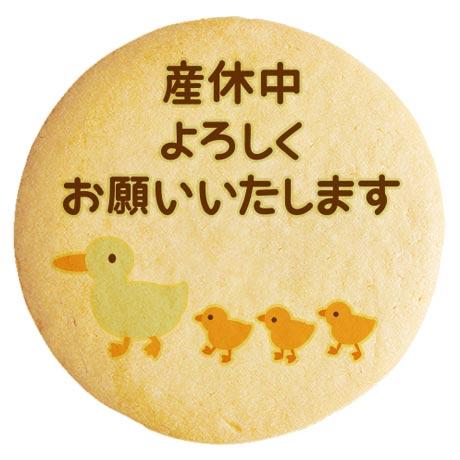 楽天市場 産休 メッセージクッキー 産休中よろしくお願いいたします カルガモの親子 イラスト 個別包装 低糖質 スイーツ工房フォチェッタ