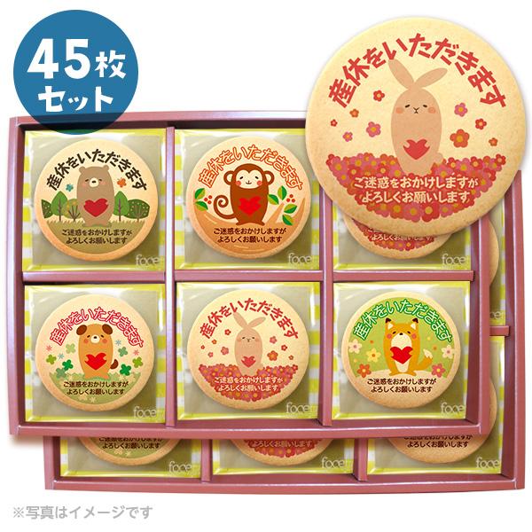 産休 ご挨拶 お菓子 動物メッセージクッキー 個包装で配りやすい お得な45枚セット 人気のデザインから新規セットA登場