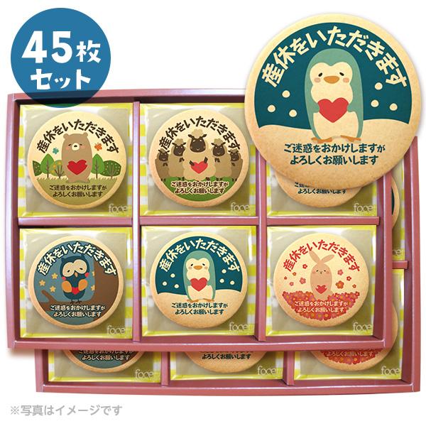 産休のお礼にメッセージクッキーで感謝を伝えましょう 産休 お菓子 動物メッセージクッキー45枚セット 箱入り お礼 ギフト 個包装 洋菓子工房フォチェッタ ショークッキー
