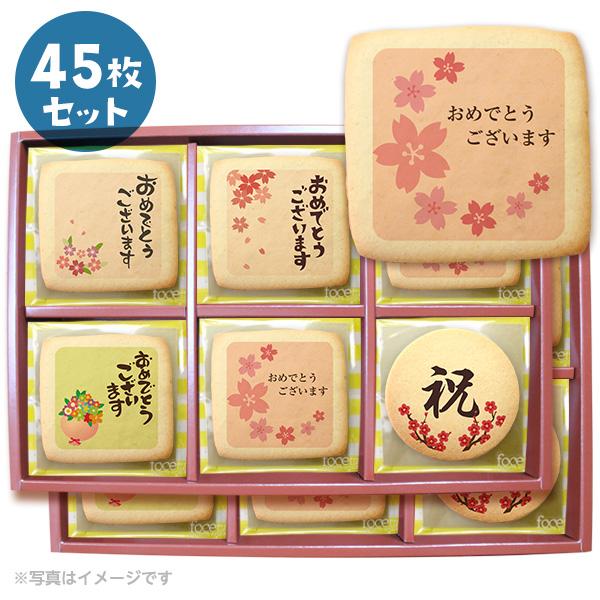 日式祝贺安排留言饼干合算的45张安排(装箱)感谢、微型礼物·表演饼干