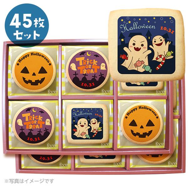 ハロウィン お菓子 メッセージクッキーお得な3種類75枚セット 箱入り お礼 プチギフト