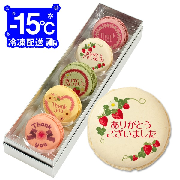 ありがとう お菓子 メッセージマカロン 5個セット(箱入り)お礼 プチギフト