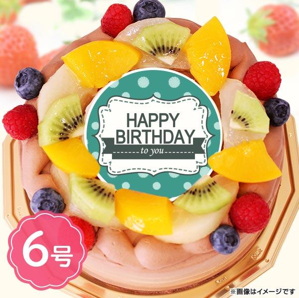 誕生日ケーキ HAPPY BIRTHDAY to you ショコラ6号サイズ(6~8名分)バースデーケーキ 宅配 プレゼント フォチェッタ