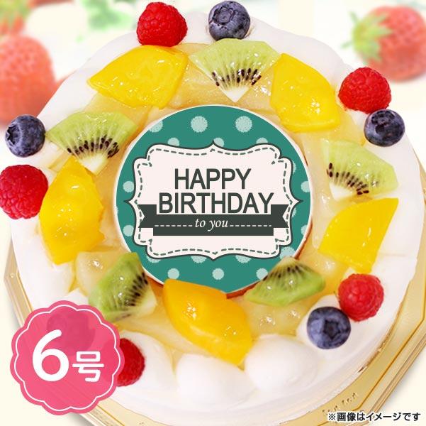 誕生日ケーキHAPPY BIRTHDAY to you 生クリーム 6号サイズ(6~8名分)バースデーケーキ 宅配 プレゼント フォチェッタ