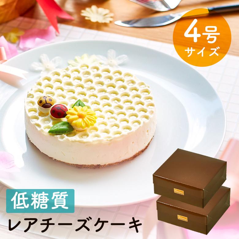 低糖質なのに濃厚で美味しいレアチーズケーキ。4号サイズ(12cm)は糖質制限ダイエット中の方から大絶賛のお取り寄せ大人気チーズケーキです。 ギルトフリー 糖質オフ ロカボ 送料無料 ハロウィン 七五三 人気 お取り寄せ スイーツ 低糖質 レアチーズケーキ 4号 2箱セット ダイエット 糖質制限 誕生日 ギフト ロカボ 洋菓子 お菓子 レアチーズ フォチェッタ focetta クリスマス