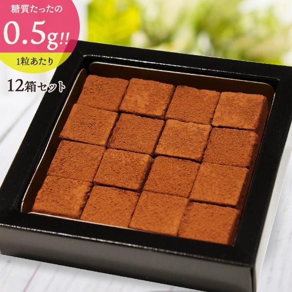 【12箱セット】低糖質スイーツ 生チョコレート16個入 糖質ダイエット中や糖質制限中も安心の濃厚生チョコ 人気のお取り寄せ 敬老の日
