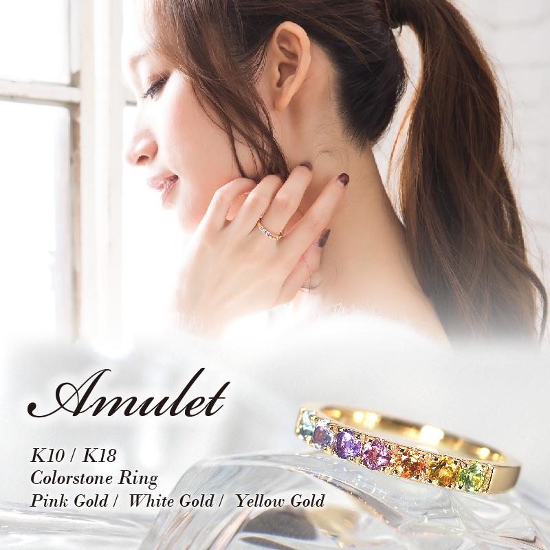 アミュレット リング 指輪(2.5mmタイプ) アミュレットエタニティリング 7色