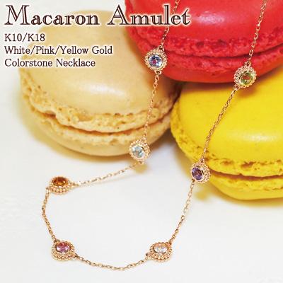 """アミュレット ネックレス""""Macaron Amulet""""K10 or K18/WG・PG・YG(ホワイトゴールド/ピンクゴールド/イエローゴールド)送料無料7色 七色 7石 マルチ 厄除け おまもり"""