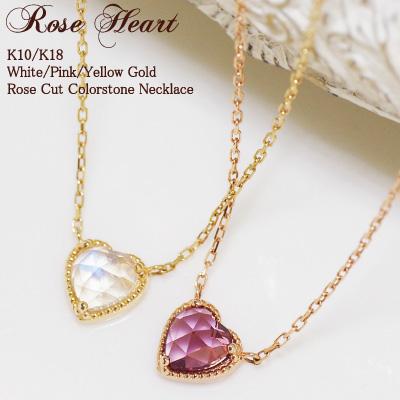 """ローズカット ハート ネックレス""""Rose Heart""""ブルームーンストーン/ロードライトガーネット/ローズクォーツ ペンダント K10 or K18/WG・PG・YG(ホワイトゴールド/ピンクゴールド/イエローゴールド) 送料無料"""