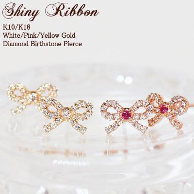 """ダイヤモンド/バースストーンピアス""""Shiny Ribbon"""" K10 or K18/WG・PG・YG(ホワイトゴールド/ピンクゴールド/イエローゴールド) 送料無料誕生石"""