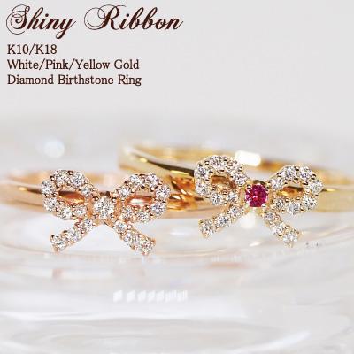 """ダイヤモンド/バースストーン リボンリング""""Shiny Ribbon"""" K10 or K18/WG・PG・YG(ホワイトゴールド/ピンクゴールド/イエローゴールド) 送料無料 誕生石"""