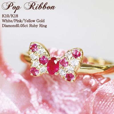 """赤ドットのポップなリボン♪""""Pop Ribbon""""ダイヤモンド/ルビー/リング【K10 or K18/WG・PG・YG】【送料無料】【プレゼント】【ギフト】"""