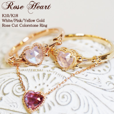 """カラーストーンリング""""Rose Heart""""K10 or K18/WG・PG・YG(ホワイトゴールド/ピンクゴールド/イエローゴールド) ロードライトガーネット/ブルームーンストーン/ローズクォーツ送料無料"""