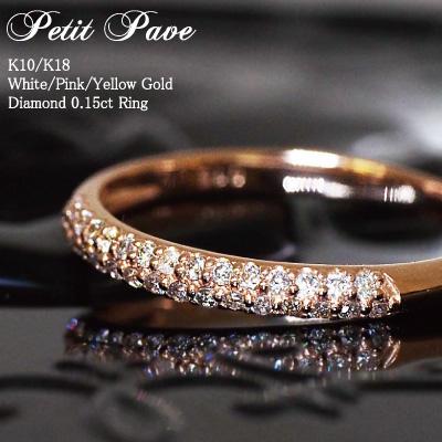 """特別価格細身シルエットのダイヤモンドパヴェ""""Petit Pave""""天然ダイヤモンド0.15ctリング K10 or K18/WG・PG・YG 送料無料 p プレゼント ギフト"""