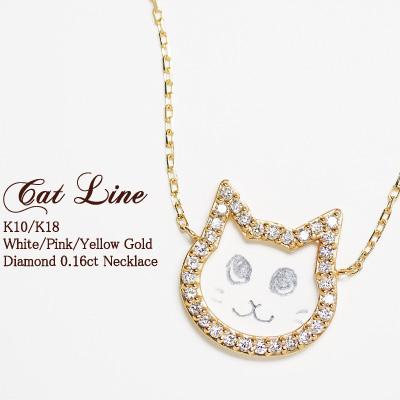 ダイヤモンド 0.16ct 猫 ネックレス