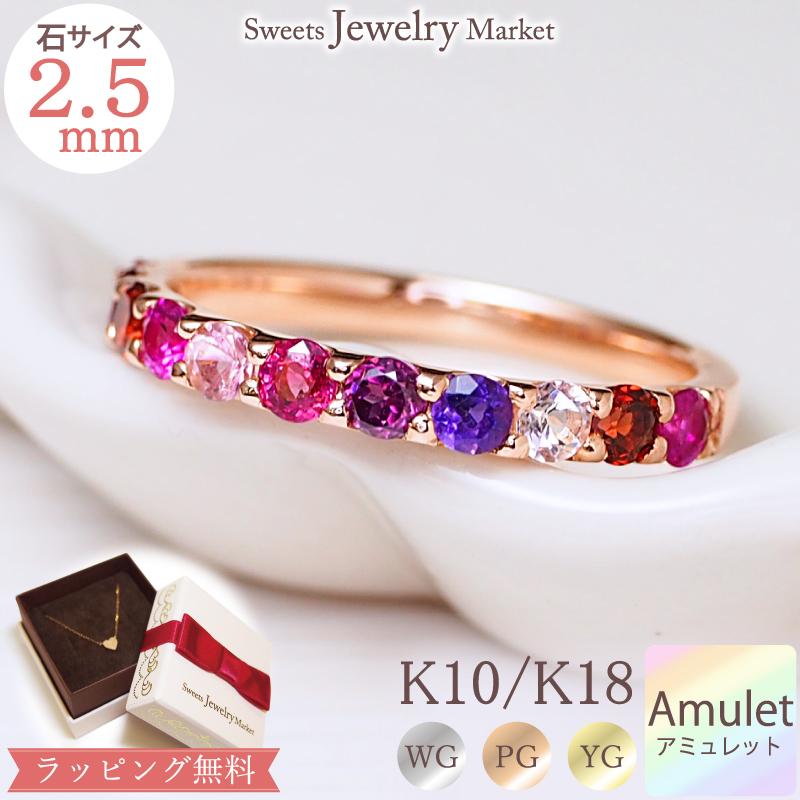 アミュレットエタニティンリング(2.5mm)指輪