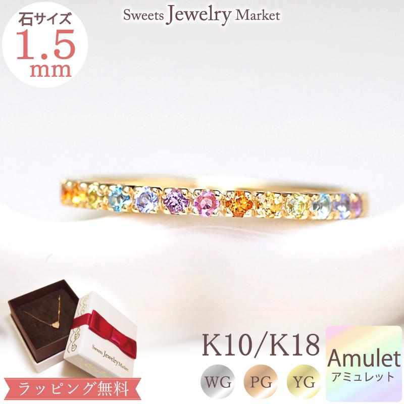 アミュレット エタニティ リング(1.5mm) 指輪