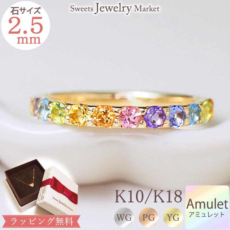 カラーストーン アミュレット エタニティ リング(2.5mm) 指輪