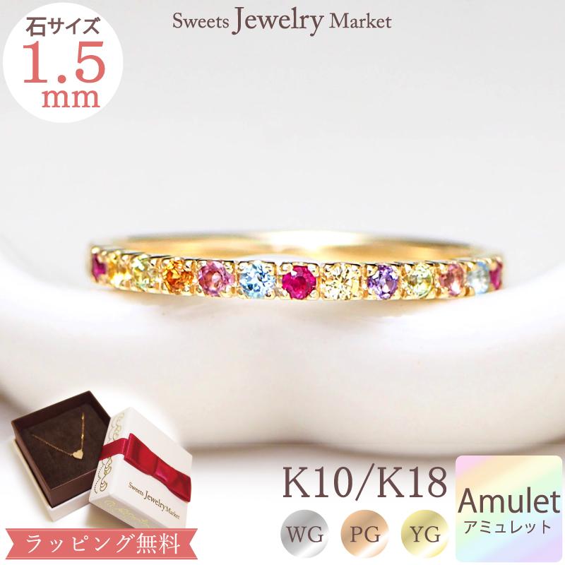 アミュレット エタニティリング(1.5mm) 指輪