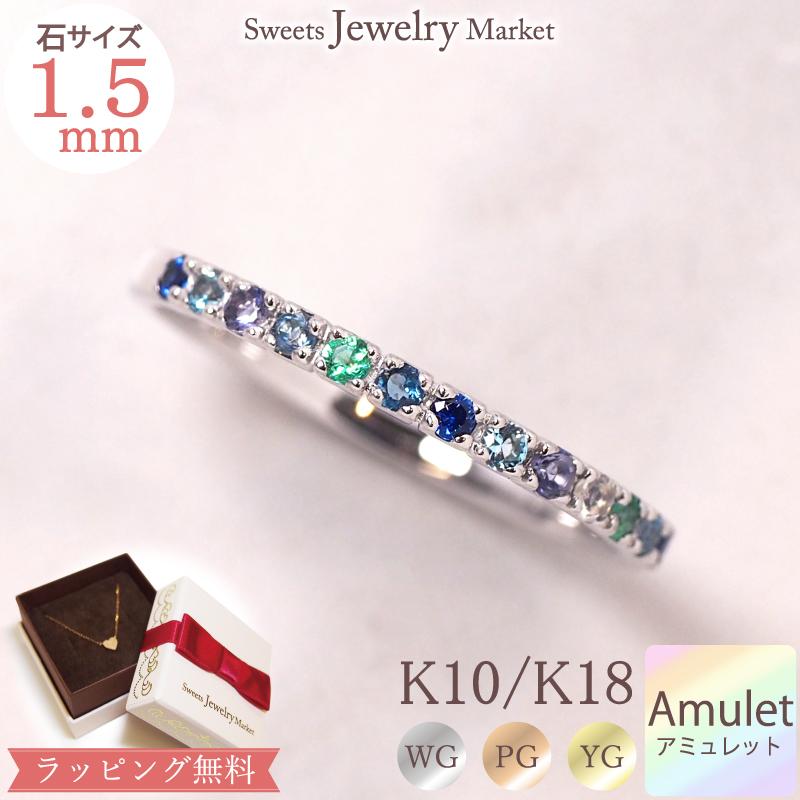 アミュレット エタニティンリング (1.5mm) 指輪