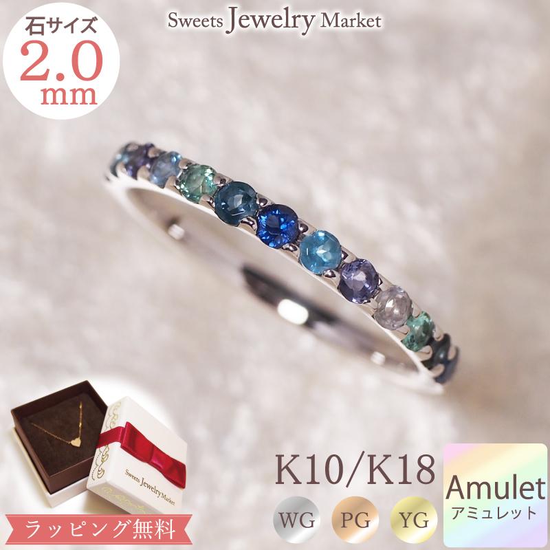 アミュレット エタニティ リング(2.0mm) 指輪