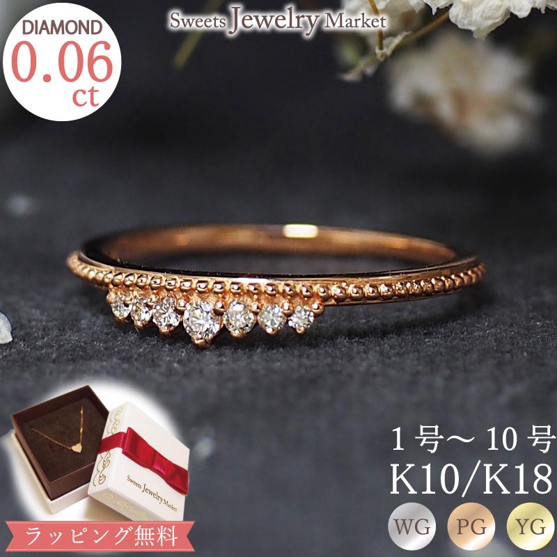 ダイヤモンド 0.06ct ピンキーリング