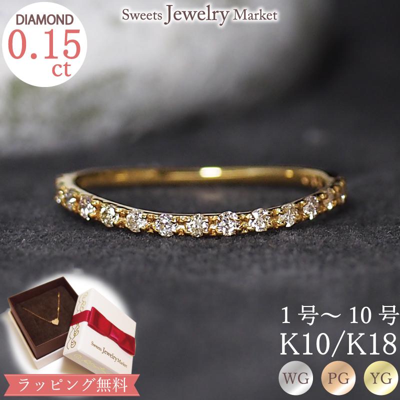 ダイヤモンド0.15ct ピンキーリング緩やかな弧を描くダイヤモンドが美指に魅せる