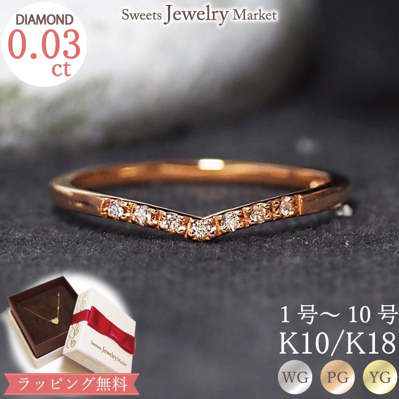 ダイヤモンド0.03ct ピンキーリングダイヤモンドの谷間ですっきりシルエットな小指に